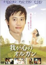 【中古】DVD▼我が心のオルガン▽レンタル落ち 韓国