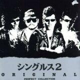 【中古】CD▼シングルス 2