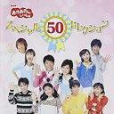 【中古】CD▼NHK おかあさんといっしょ スペシャル50セレクション 50周年記念企画CD 2CD