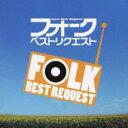 【中古】CD▼フォーク・ベスト・リクエスト