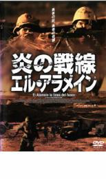 【中古】DVD▼炎の戦線 エル・アラメイン▽レンタル落ち