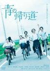 【中古】DVD▼青の帰り道▽レンタル落ち