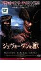 【中古】DVD▼ジェヴォーダンの獣▽レンタル落ち