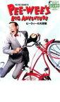 【中古】DVD▼ピーウィーの大冒険▽レンタル落ち