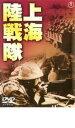 【中古】DVD▼上海陸戦隊▽レンタル落ち