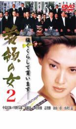 【中古】DVD▼首領の女 2▽レンタル落ち 極道 任侠