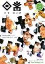 フクフクらんどで買える「【中古】DVD▼日常 恋の声▽レンタル落ち」の画像です。価格は49円になります。