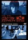 【中古】DVD▼パラノーマル・アクティビティ 第2章 TOKYO NIGHT▽レンタル落ち ホラー
