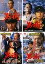 【中古】DVD▼新 男樹(4枚セット)Vol 1・2・3・完...