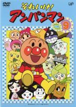 【中古】DVD▼それいけ!アンパンマン '06 9▽レンタル落ち
