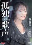 【中古】DVD▼孤独の歌声▽レンタル落ち