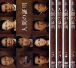 全巻セット【中古】DVD▼人間の証明(5枚セット)第1話〜第10話▽レンタル落ち