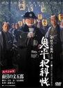【中古】DVD▼鬼平犯科帳 スペシャル 雨引の文五郎▽レンタル落ち 時代劇