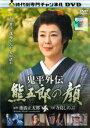 【中古】DVD▼鬼平外伝 熊五郎の顔▽レンタル落ち 時代劇