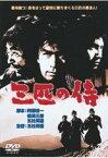 【中古】DVD▼三匹の侍▽レンタル落ち 時代劇