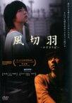 【中古】DVD▼風切羽 かざきりば▽レンタル落ち
