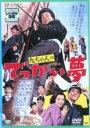 フクフクらんどで買える「【中古】DVD▼九ちゃんのでっかい夢▽レンタル落ち」の画像です。価格は499円になります。