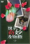 【中古】DVD▼世にも奇妙な物語 3▽レンタル落ち ホラー