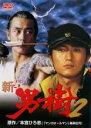 【中古】DVD▼新 男樹 2▽レンタル落ち 極道 任侠