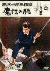 【中古】DVD▼眠狂四郎 無頼控 魔性の肌▽レンタル落ち 時代劇