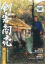 【中古】DVD▼剣客商売 第4シリーズ 4(第7話、第8話)騙された男 逃げる人▽レンタル落ち 時代劇