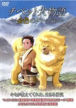 【中古】DVD▼チベット犬物語 金色のドージェ▽レンタル落ち