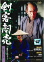 【中古】DVD▼剣客商売 第5シリーズ 2(第3話、第4話)▽レンタル落ち 時代劇