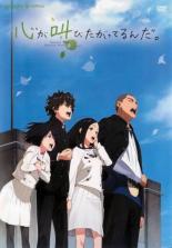 【中古】DVD▼心が叫びたがってるんだ。アニメ版▽レンタル落ち