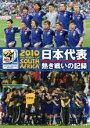 【中古】DVD▼2010 FIFA ワールドカップ 南アフリカ オフィシャルDVD 日本代表 熱き戦 ...