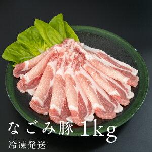 なごみ豚 ロース 1kg 国産 新潟産 豚肉 ブランド豚 [肉のたなべ] 大容量 業務用 焼肉 生姜焼き 冷凍発送 ブランドポーク