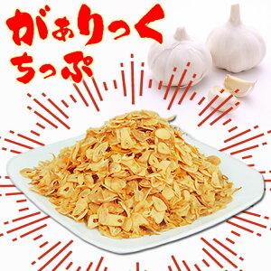 【メガ盛り】ガーリックチップ10個発芽ニンニクにんにくガーリックフライ