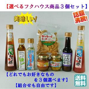 【選べるフクハウス商品3個セット】【送料無料】にんにく・いちご加工品、がぁりっくちっぷ、にんにくしょうゆ、にんにくみそ、ガーリックオリーブオイル、飲むいちご酢