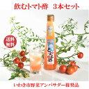 【飲むとまと酢3本セット】【送料無料】福島県産とまと とまと...