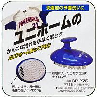 SP275/イケモトブラシ/ユニフォーム洗たくブラシ
