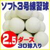 超特価ソフトボール3号練習球(スリケン・検定落ち)30球(2.5ダース)Training-soft3-30
