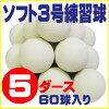 超特価ソフトボール3号練習球(スリケン・検定落ち)60球(5ダース)Training-soft3-60