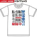 【オリジナル昇華プリント ドライTシャツ】 STAY HOM