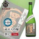 【商品情報】 ----------------------------- IWC2019 大会推奨賞受賞 IWC2020 シルバー賞受賞 ---------------- ------------ 果物を思わせる香りと米の旨味を引き出した味わいのある酒です。 純米酒ならではのボリューム感を残し、それでいて品性を失わず、飲む人に安らぎを与えてくれます。 酒の肴は、ぶりの照り焼き、ふろふき大根肉味噌添え、しめ鯖。 芳醇。常温または冷蔵庫で冷やしてお飲み下さい。 *1甘辛という表現を用いれば甘口に感じられる。 内容量720ml 原材料使用米:麹・掛け米=山田錦「兵庫県産」 精米歩合50% アルコール度数15-16度 保存方法冷暗所 製造者福井酒造株式会社愛知県豊橋市中浜町214番地0532-45-5227 ※パッケージは予告なく変更する場合がございます。 ※ご贈答用:化粧箱包装(399円)をご選択いただいた場合、後ほど金額の修正をさせていただきます。 母の日 プレゼント 母の日ギフト 父の日 プレゼント 父の日ギフト 敬老の日ギフト 敬老の日 ギフト 海の幸 ギフト 贈り物 内祝い お中元 敬老の日 お歳暮 ご挨拶 内祝 快気祝い 香典返し お返し カタログ 結婚式 ト 魚 セット 人気 お年賀 御歳暮 母の日 父の日 遅れてごめんね 初任給 プレゼント 退職祝い 楽天グルメ大賞 内祝い お返し 御正月 お正月 御年賀 お年賀 御年始 初盆 お盆 御中元 お彼岸 暑中お見舞 暑中御見舞 残暑御見舞 残暑見舞い 敬老の日 寒中お見舞 クリスマス クリスマスプレゼント 日常の贈り物 退院祝い 全快祝い 快気祝い 快気内祝い 御挨拶 ごあいさつ 引越しご挨拶 引っ越し お宮参り御祝 志 進物 長寿のお祝い 61歳 還暦(かんれき) 還暦御祝い 還暦祝 祝還暦 華甲(かこう) 祝事 合格祝い 進学内祝い 成人式 御成人御祝 卒業記念品 卒業祝い 御卒業御祝 入学祝い 入学内祝い 小学校 中学校 高校 大学 就職祝い 社会人 幼稚園 入園内祝い 御入園御祝 お祝い 御祝い 内祝い 金婚式御祝 銀婚式御祝 御結婚お祝い ご結婚御祝い 御結婚御祝 結婚祝い 結婚内祝い 結婚式 引き出物 引出物 引き菓子 御出産御祝 ご出産御祝い 出産御祝 出産祝い 出産内祝い 御新築祝 新築御祝 新築内祝い 祝御新築 祝御誕生日 バースデー バースディ バースディー 七五三御祝 753 初節句御祝 節句 昇進祝い 昇格祝い 就任 弔事 御供 お供え物 粗供養 御仏前 御佛前 御霊前 香典返し 法要 仏事 新盆 新盆見舞い 法事 法事引き出物 法事引出物 年回忌法要 一周忌 三回忌、 七回忌、 十三回忌、 十七回忌、 二十三回忌、 二十七回忌 御膳料 御布施 御開店祝 開店御祝い 開店お祝い 開店祝い 御開業祝 周年記念 来客 お茶請け 御茶請け 異動 転勤 定年退職 退職 挨拶回り 転職 お餞別 贈答品 粗品 粗菓 おもたせ 菓子折り 手土産 心ばかり 寸志 新歓 歓迎 送迎 新年会 忘年会 二次会 記念品 景品 開院祝い プチギフト お土産 ゴールデンウィーク GW 帰省土産 バレンタインデー バレンタインデイ ホワイトデー ホワイトデイ お花見 ひな祭り 端午の節句 こどもの日 ギフト プレゼント 御礼 お礼 謝礼 御返し お返し お祝い返し 御見舞御礼 個包装 上品 上質 高級 食べ物 銘菓 お取り寄せ 人気 食品 老舗 おすすめ インスタ インスタ映え ありがとう ごんね おめでとう 今までお世話になりました いままで お世話になりました これから よろしくお願いします お父さん お母ん 兄弟 姉妹 子供 おばあちゃん おじいちゃん 奥さん 彼女 旦那さん 彼氏 先生 職場 先輩 後輩 同僚 取り寄せ 大切な人 大切な時 重要 花 詰め合わせ グルメセット お母さん 親 親父 母の日ギフト 父の日ギフト 数量限定 まだ間に合う 中元 お中元ギフト 御中元ギフト 御中元人気 お中元人気 誕生日プレゼント 父