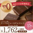 糖類ゼロで驚きの美味しさ!低カロリー★チョコ屋のノンシュガー クーベルチュールチョコレー...