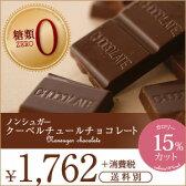 チョコ屋 ノンシュガー クーベルチュール チョコレート 50枚入り【楽ギフ_包装】【楽ギフ_のし】