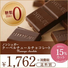 ノンシュガー チョコレート 50枚入り(糖質制限 糖類ゼロ) チョコレート 板チョコレート【05P01Mar16】【楽ギフ_包装】【楽ギフ_のし】