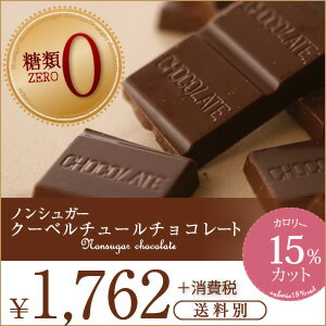 ノンシュガー チョコレート 50枚入り(ホワイトデー お返し 糖質制限 糖類ゼロ…