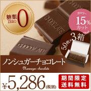 カロリー シュガー クーベルチュールチョコレート まとめ買い チョコレート おしゃれ