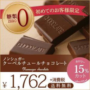 ★初回限定送料無料★ノンシュガー チョコレート50枚 (糖質制限 糖類ゼロ)おた…
