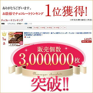 バレンタイン義理チョコ大量ご褒美友チョコ/ホワイトデー/送料無料/ギフト