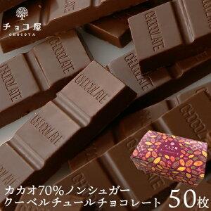 カカオ70%以上ノンシュガークーベルチュールチョコレート