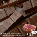 送料無料 チョコレート カカオ70% ノンシュガー クーベル