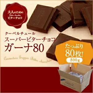 カカオ80%のクーベルチュールスーパービターチョコ「ガーナ80」80枚(800g)板チョコレートビターチョコ大人甘くないチョコホワイトデーお返しスーパービターカカオ80%カカオ70以上