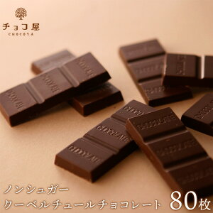 ノンシュガーチョコレート糖類ゼロノンシュガーチョコお徳用簡易包装糖質制限カロリー制限