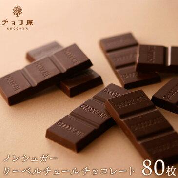 母の日 チョコレート チョコ屋 ノンシュガー クーベルチュール チョコレート 80枚入(800g)チョコ 糖類ゼロ 砂糖不使用 糖質制限 業務用 大量 お配り 個包装 お花見 花見 【ラッピング不可】